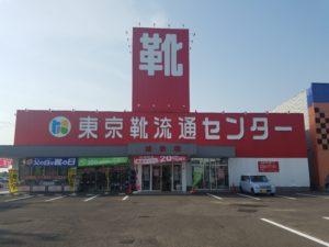 弘前 不動産 丸大 東京靴流通センター